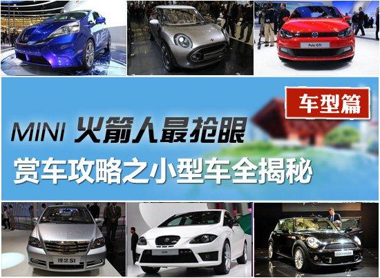 2011上海车展赏车攻略之小型车全揭秘