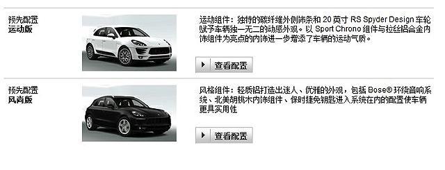 保时捷Macan价格公布 售68.8-98.8万元