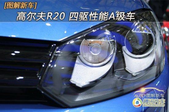 [图解新车]高尔夫R20 四驱性能A级车