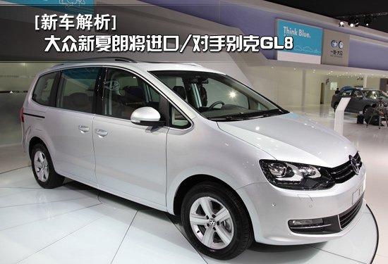 [新车解析]大众新夏朗将进口/对手别克GL8