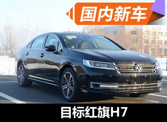 东风A9旗舰轿车正式发布 目标红旗H7等