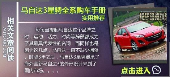 日系运动车之争 三菱翼神对比马自达3星骋