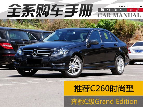 推荐C260时尚型 北京奔驰新款C级购车手册