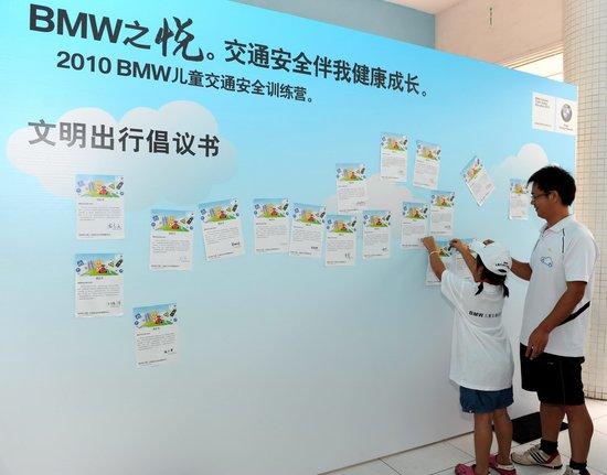 2010 BMW儿童交通安全训练营广州开营