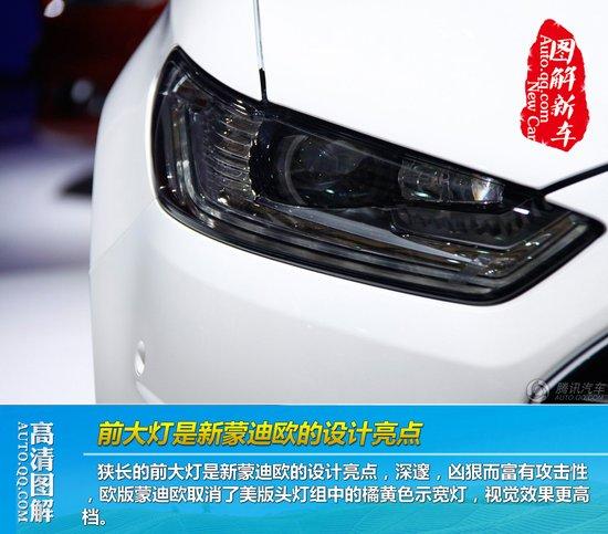 [图解新车]福特全新蒙迪欧正式亮相