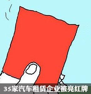 35家汽车租赁企业被亮红牌