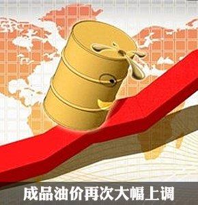 成品油价再次大幅上调