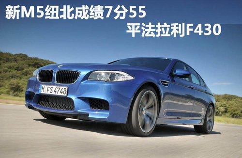 新宝马M5纽北成绩7分55秒 平法拉利F430
