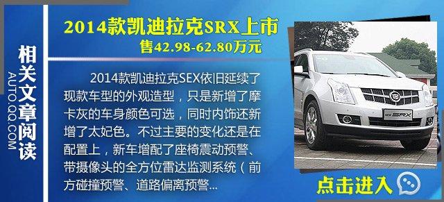 [国内车讯]凯迪拉克ELR将进口 预售70万起