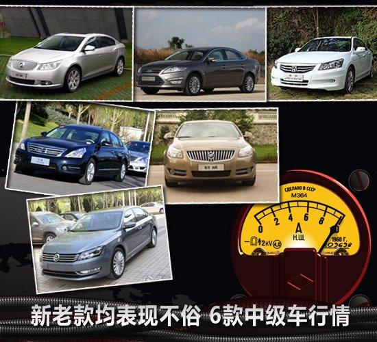 [车价调查]新老款均表现不俗 6款中级车行情