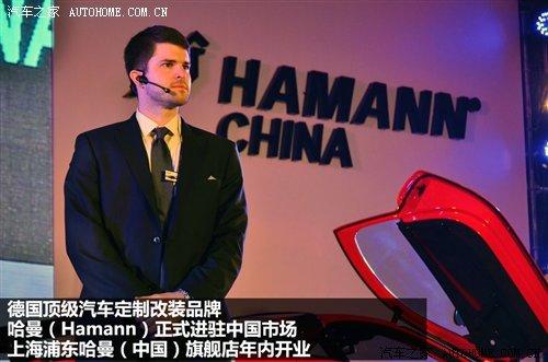 车展发布4款车 德国改装厂哈曼进驻中国