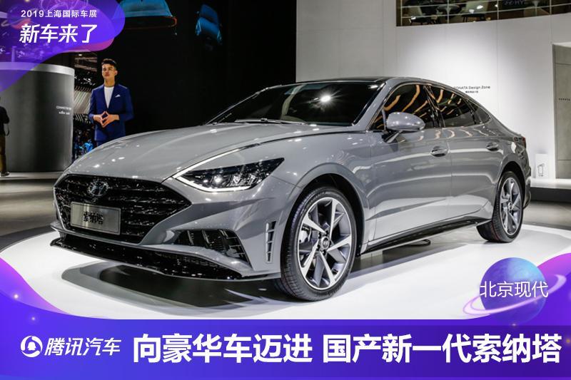 质感像豪华车迈进 北京现代新一代索纳塔运动归来