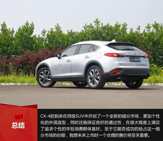 亲民级轿跑SUV 试驾一汽马自达CX 4