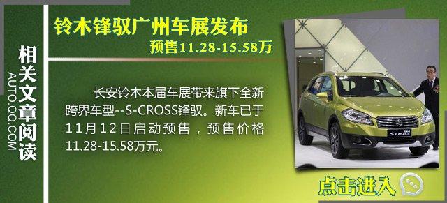 腾讯试驾长安铃木S-CROSS锋驭 安全与节能