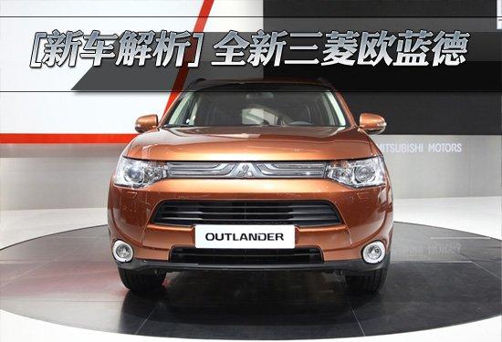 [新车解析]全新一代三菱欧蓝德亚洲首发