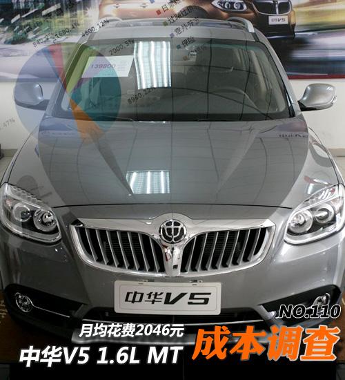 中华V5用车成本调查:月均花费2046元