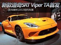 道奇新款SRT Viper TA