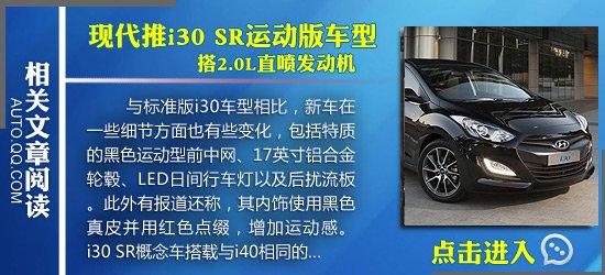 [新车发布]现代HB20X跨界车发布 明年上市