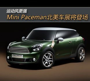 Mini Paceman北美车展将登场