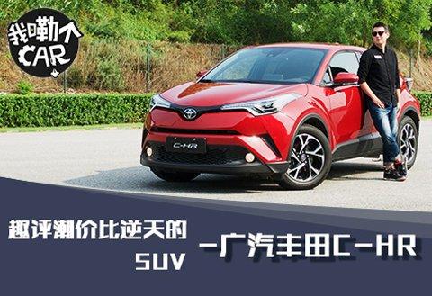 趣评潮价比逆天的SUV 广汽丰田C-HR