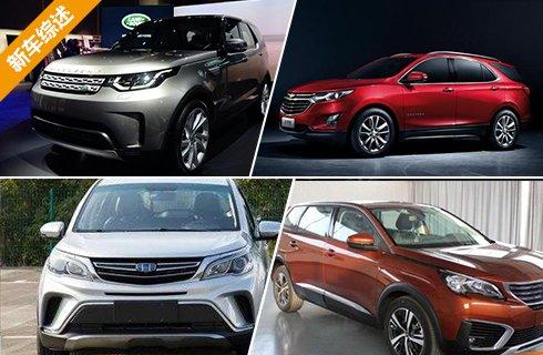 4款高热度SUV新车即将上市 通吃所有级别