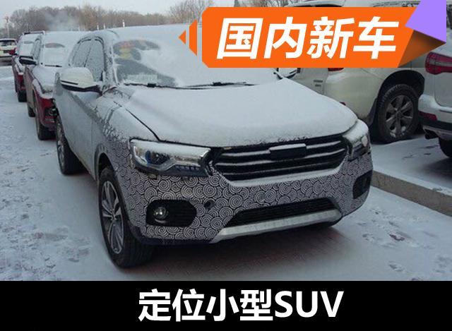 曝哈弗Concept B量产版谍照 定位小型SUV