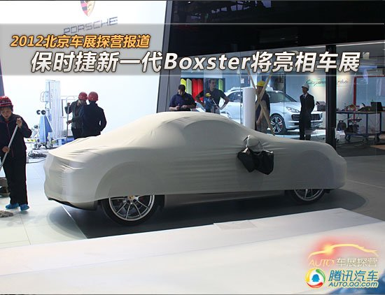 [北京车展探营]保时捷新一代Boxster进馆