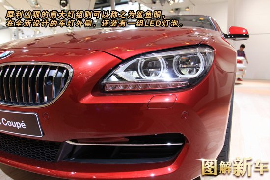 [图解新车]魁梧身材 新一代宝马6系