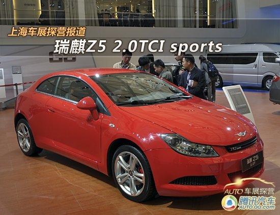 上海车展探营报道 奇瑞瑞麒Z5 2.0TCI登场