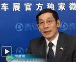 专访广汽菲亚特副总经理闫建明