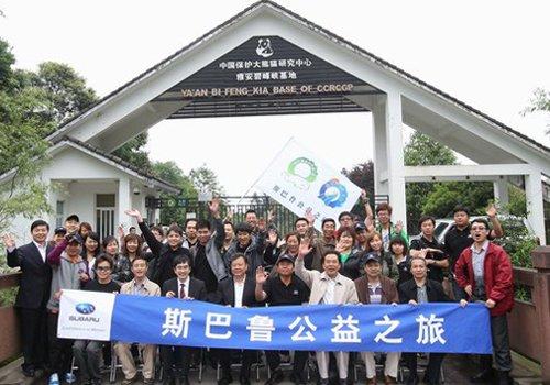 斯巴鲁公益之旅 推动生态保护和公益助学