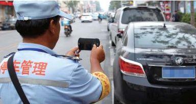 北京市机动车停车管理条例征意见 违停拟既罚款又扣分