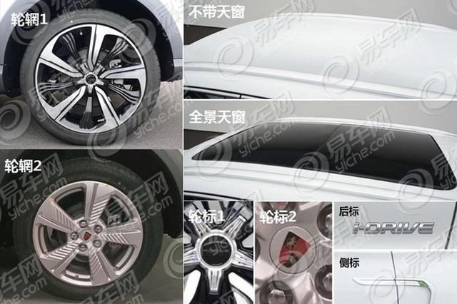 """续航超500km 曝荣威""""光之翼""""量产版申报图"""