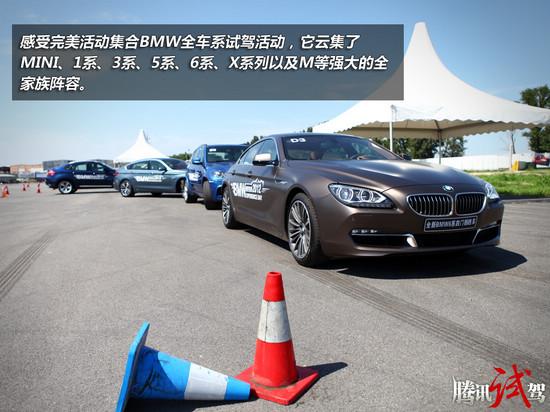 腾讯体验BMW2012感受完美活动 驾控的乐趣