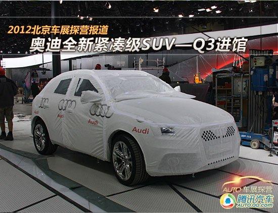 [北京车展探营]奥迪紧凑级SUV—Q3进馆