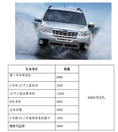 购经典版森林人送4万元大礼 享高性价比SUV