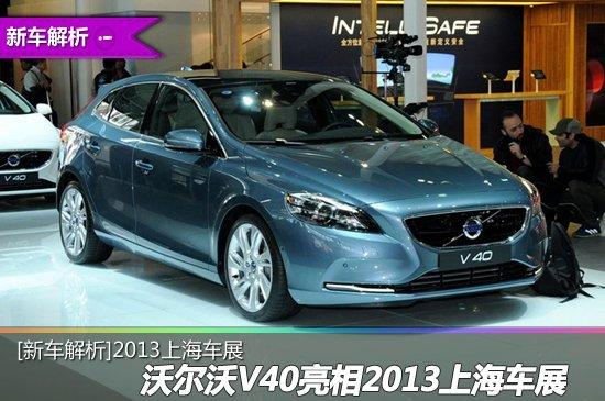[新车解析]沃尔沃V40亮相2013上海车展