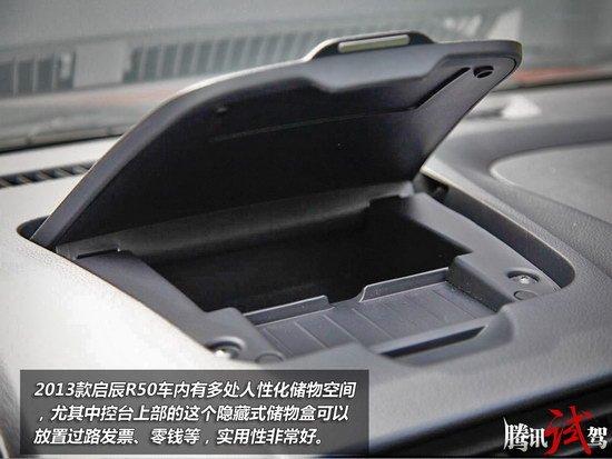 腾讯试驾2013款启辰r50 标配电调外后视镜高清图片