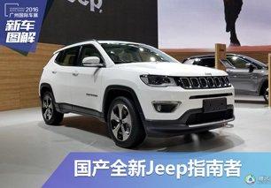 国产全新Jeep指南者