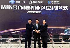 联手迎战 一汽、东风、长安、签订战略合作框架协议