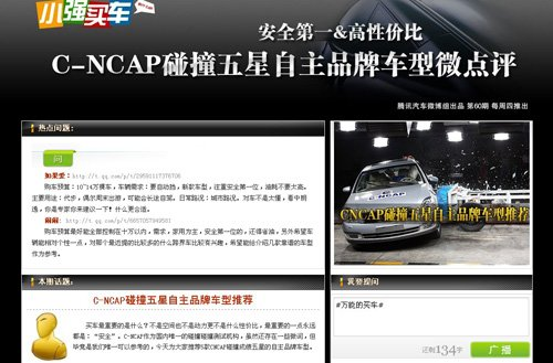 第六十期:C-NCAP碰撞五星自主品牌车型推荐