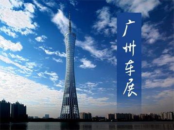 小强买车145期:2013广州车展特刊