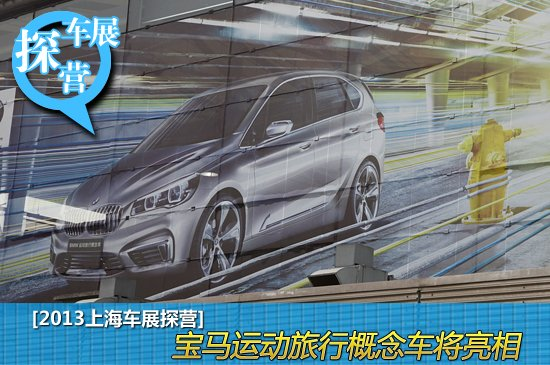 [上海车展探营]宝马运动旅行概念车将亮相