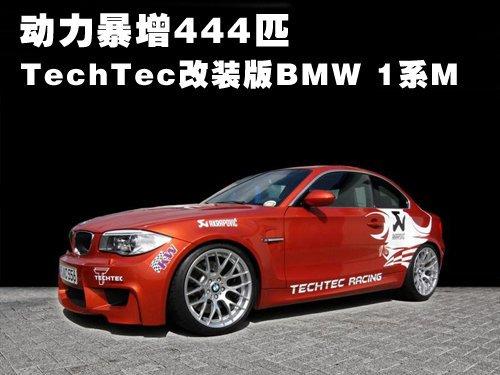 动力暴增444匹 TechTec改装版BMW1系M