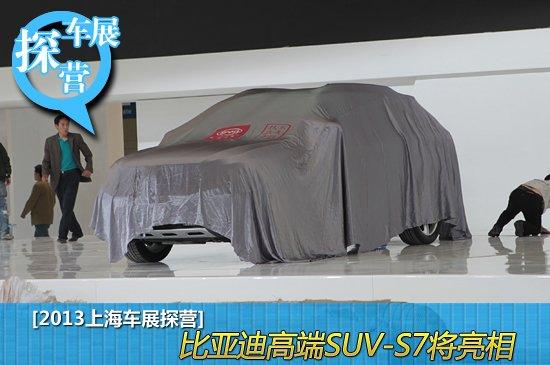 [上海车展探营]比亚迪高端SUV-S7将亮相