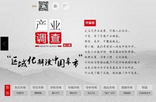 区域化解读中国车市