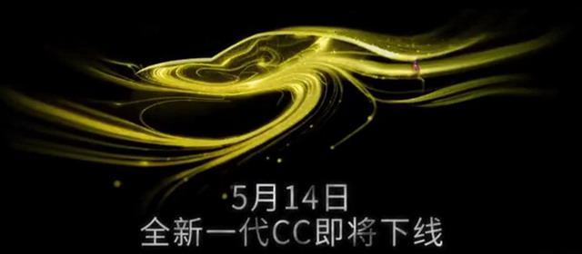 国产全新CC将于5月14日下线 8月正式上市