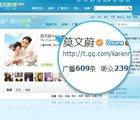 腾讯微博官方认证身份