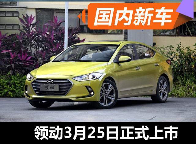 北京现代领动3月25日正式上市 预售12万起