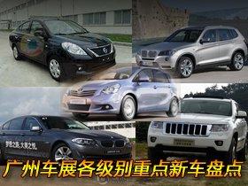 广州车展各级别重点新车盘点